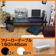 【離島発送不可】【日付指定・時間指定不可】フリーローテーブル 150cm幅 奥行き45cm BK/WH