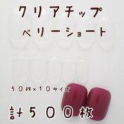 【ベリーショート】クリアネイルチップ【10サイズ計500枚入り】