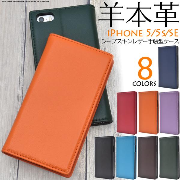 8色展開iPhoneSE/iPhone5s/iPhone5用シープスキンレザー手帳型ケース