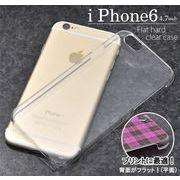 iPhone6 iPhone6s フラットケース ハードケース クリア透明 アイホン6 アイフォン6s スマホケース 売れ筋