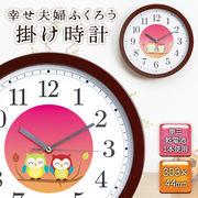 かわいい ふくろうモチーフ 見やすい 文字盤 シンプル 電池式 時計  幸せ夫婦ふくろう掛時計