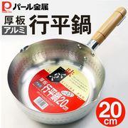 パール金属 味くらべ 厚板アルミ雪平鍋/直径20cm/アルミ厚板行平鍋
