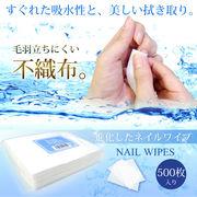 ネイル 【進化した不織布ネイルワイプ! 500枚入り】 ネイルケア キューティクル コットン