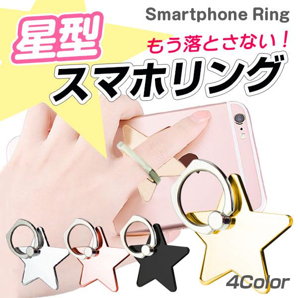 大事なスマホを落とさない★スマホリング星型★iphone7対応!iphone/android 4色