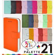 <スマホ・5/5s/5SE用>iPhone 5/iPhone 5s/iPhone SE用カラーレザーケースポーチ
