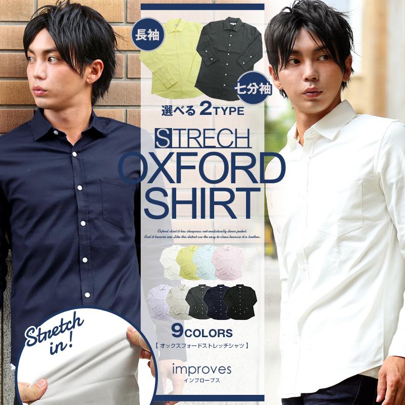 【IMP】オックスフォードストレッチシャツ