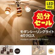 【在庫処分品 SALE】モダンシーリングライト 4灯 クロス DBR/NA