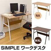 【離島発送不可】【日付指定・時間指定不可】SIMPLE ワークデスク NA/WAL