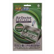 新携帯用エアドクター消臭剤 1個【 小久保工業所 】 【 衛生用品 】