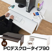 PC DESK LOW 90cm BR