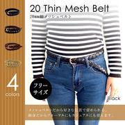 【即納】細メッシュベルト 20 thin mesh belt レディース フェイクレザー 細いベルト 合皮