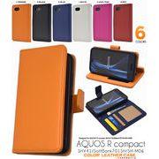 AQUOS R compact SHV41/SoftBank701SH/SH-M06用カラーレザーケースポーチ