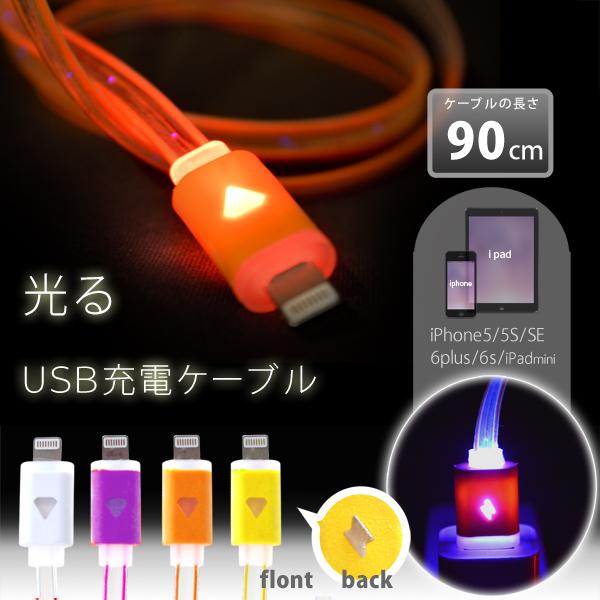 暗くてもどこにあるかすぐわかる★存在感バツグン!光る★☆iPhone用USBケーブル全4色★☆