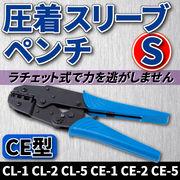 圧着ペンチS CE型 CL-1 CL-2 CL-5 CE-1 CE-2 CE-5 絶縁閉端子