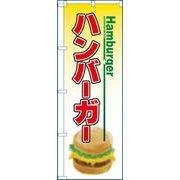 のぼり屋工房 のぼり ハンバーガー 60×180cm