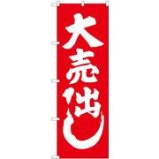 のぼり屋工房 のぼり 紅白 大売出し 60×180cm