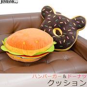 リアル3D☆ハンバーガー&ドーナツクッション【座布団/フード/くま】