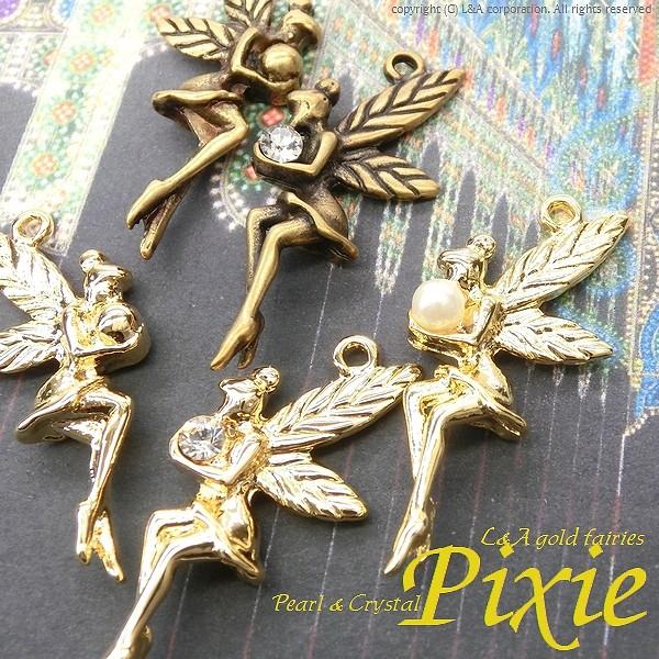 "▼SALE▼★L&A Original Parts★K16GP&金古美★かわいい妖精チャーム♪160 ""pixie"""