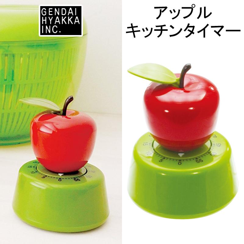 ■現代百貨■ アップル キッチンタイマー