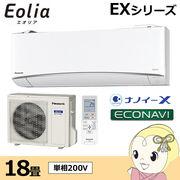CS-EX568C2-W パナソニック ルームエアコン18畳 EXシリーズ 単相200V Eolia クリスタルホワイト