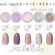 mint-laboスモーキーモーヴカラージェル5個セット