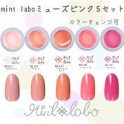 mint-laboミューズピンクカラージェル5個セット