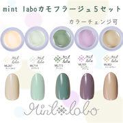 mint-laboカモフラージュカラージェル選べる5個セット