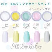 mint-laboフレンチカラー選べるカラージェル5個セット