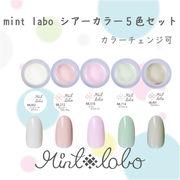 mint-laboシアー カラージェル5色セット