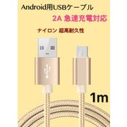 AndroidUSB高耐久ナイロンアルミニウム合金コネクタ アンドロイド充電/データ転送ケーブル  1m
