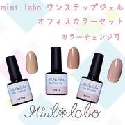 mintlabo ワンステップジェル オフィスカラー 選べる3色セット