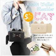 猫 ねこ CAT  キャット デザインお財布ショルダー