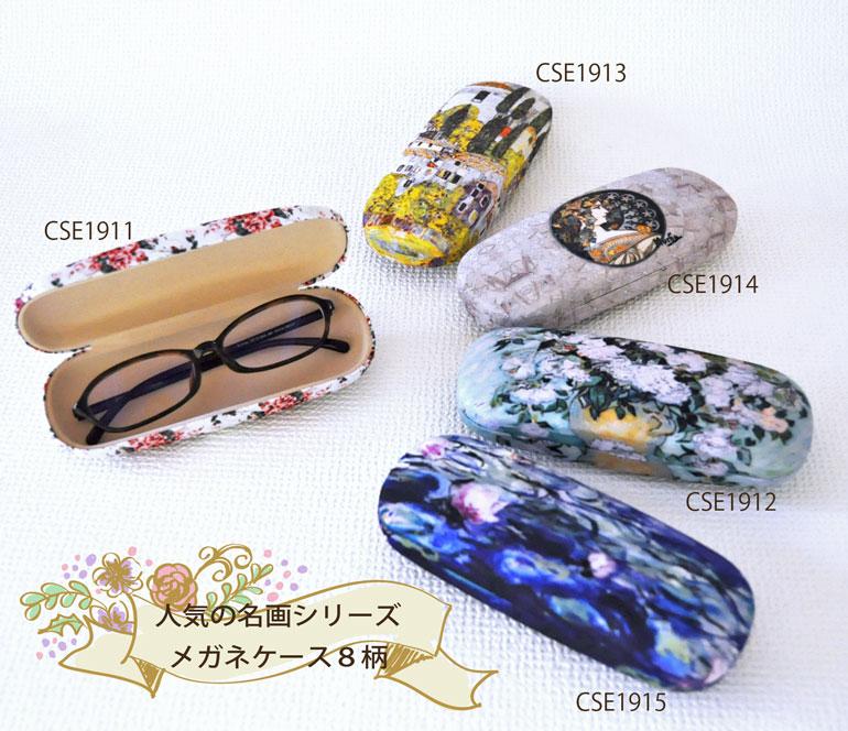 <AMANO>【メガネケース】名画シリーズメガネケース 8種