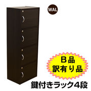 【B品 訳有り品】鍵付きラック 4段 WAL