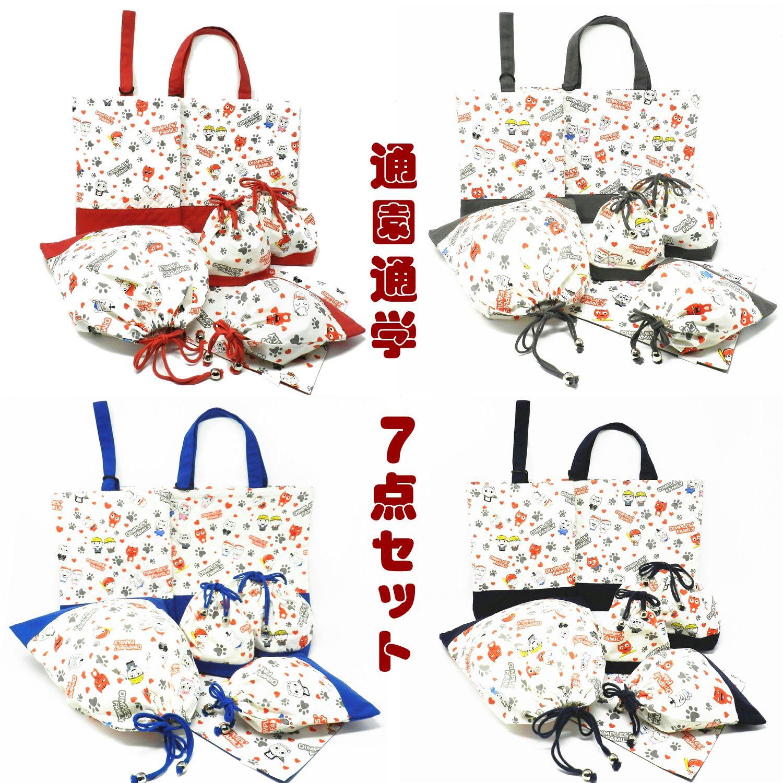 【新学期】DIMPLES' FAMILY 入園入学・充実7点セット レッスンバッグ シューズケース 巾着