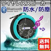 Bluetoothスピーカーワイヤレス 防水重低音ブルートゥース ハンズフリー iPhone スマホ スピーカー  10m