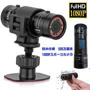 アクションカメラ ミニ超小型 F9 1080 120度広角レンズ防水アルミ合金 自転車用スポーツカメラ DV
