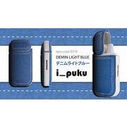 i_puku IQOS専用 高品質ケース デニム ライトブルー