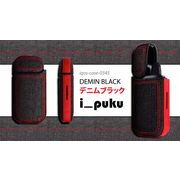 i_puku IQOS専用 高品質ケース デニム ブラック