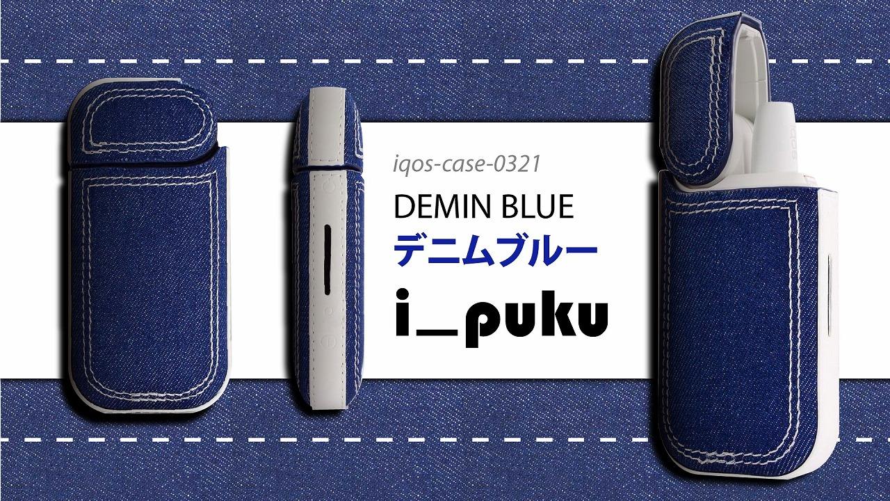 i_puku IQOS専用 高品質ケース デニム ブルー