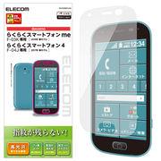 エレコム らくらくスマートフォン me/液晶保護フィルム/防指紋/光沢 PD-F03KFL