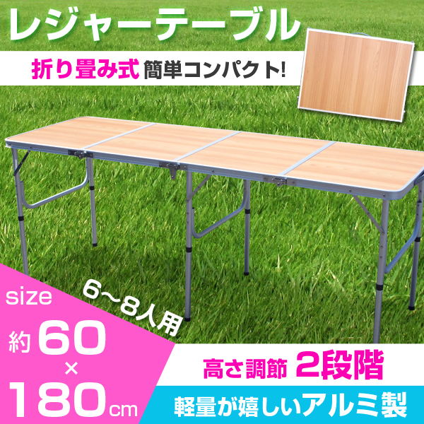 折り畳み式アウトドアテーブル1818【木目】