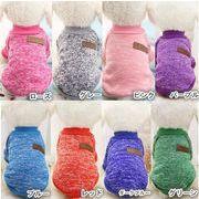 12色 ニット犬服 ペット服 冬 ペット用品 クリスマス ペット変身 セーター