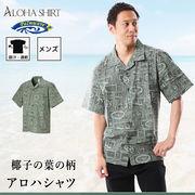 椰子の葉の柄。上品なコットン100%素材 ココナッツボタン アロハシャツ