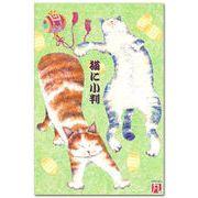 和風イラストポストカード ネコに小判