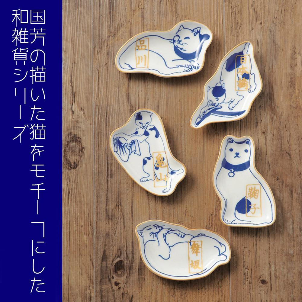 【和雑貨】猫 豆皿&湯のみ 日本 小鉢 歌川国芳 浮世絵 東海道五十三次 ネコ ねこ