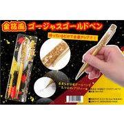 金箔風ゴージャスゴールドペン
