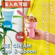 アイスクリームカップ&スプーンセット【名入れ可能】