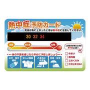 (低額ノベルティ)熱中症予防カード NE-02