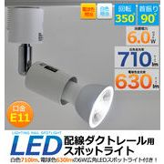 <LED電球・蛍光灯>配線ダクトレール用スポットライト 口金E11 6WのLED電球付き